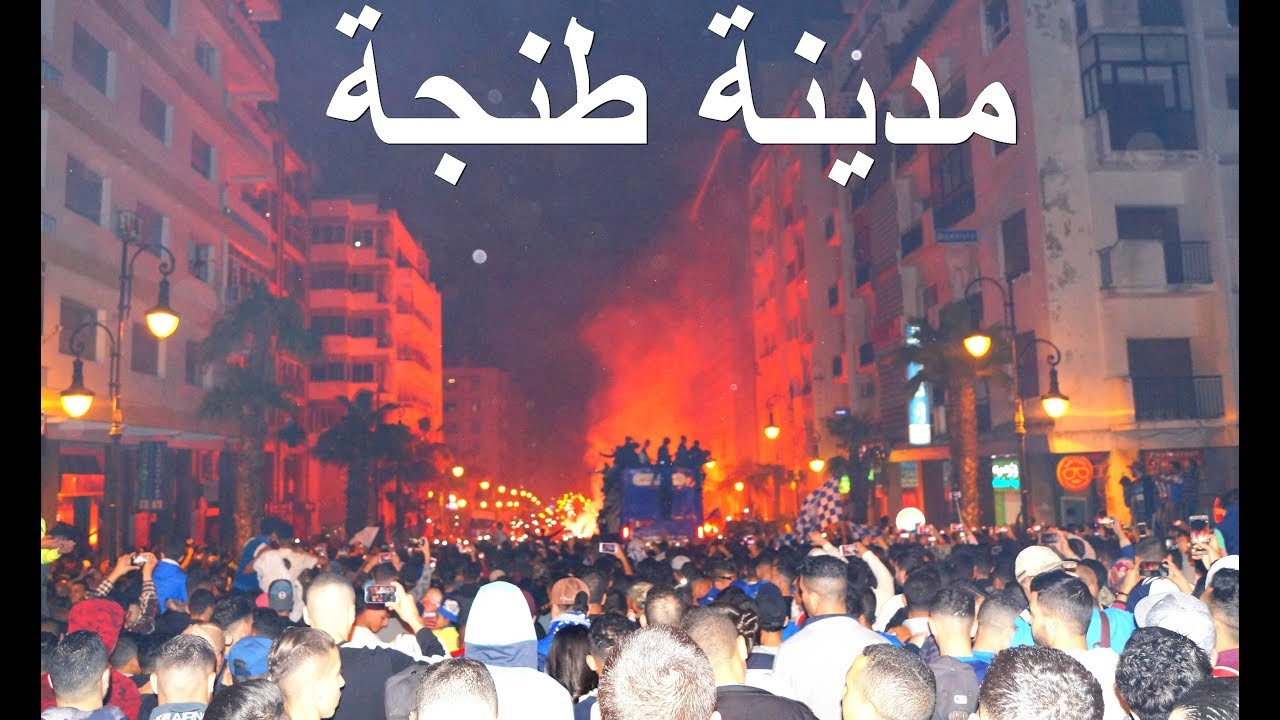 إحتفال مدينة طنجة الأسطوري بالفوز بالبطولة وكأنه إندلاع الثورة