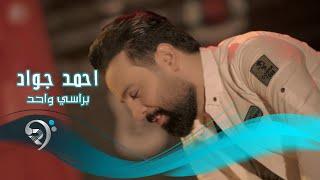 احمد جواد - براسي واحد / Offical Audio