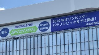 【建設状況】横浜環状北西線 2019年7月 E83第三京浜・横浜港北JCT→E1東名・横浜青葉JCT 2020年東京オリンピックまでに開通予定