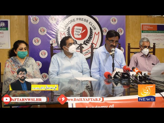 academy of Pakistan family physicians  Press conference  | Aftav Tv LAhore
