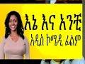 እኔና አንቺ  New Ethiopian Movie - Enena Anchi 2015 Full