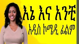 እኔና አንቺ  New Ethiopian Movie - Enena Anchi 2015 Full