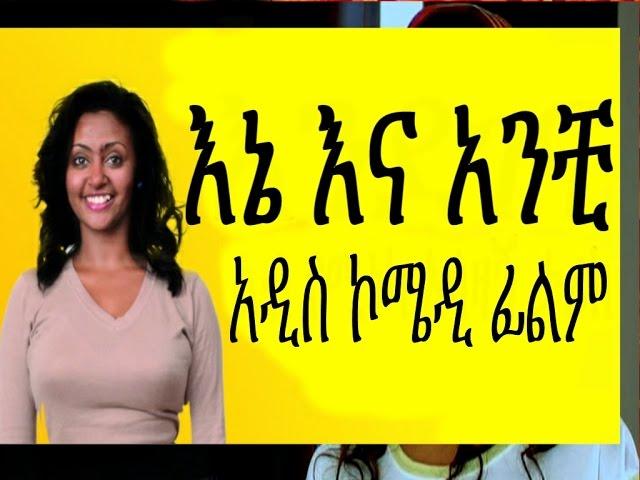 ??? ???  New Ethiopian Movie - Enena Anchi 2015 Full