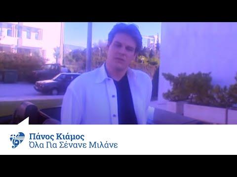 Πάνος Κιάμος - Όλα για σένανε μιλάνε | Panos Kiamos - Ola gia senane milane - Official Video Clip