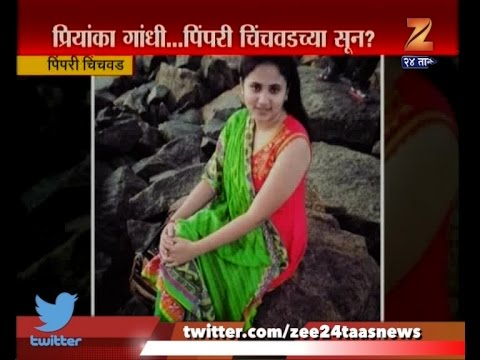 Priyanka Gandhi | Will Be Daughter In Law Of Pimpri Chinchwad