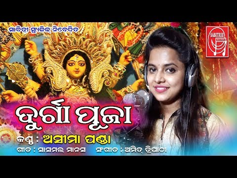 Durga Puja Special Song || Aseema Panda || Promo || Sasmal Manas|| Amit Tripathy || Sabitree Music