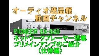 PIONEER SX-S30 ネットワークステレオレシーバー (仕様)のご紹介