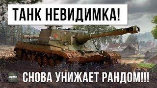 НЕВИДИМЫЙ ЧИТ-ТАНК ВЕРНУЛСЯ В WORLD OF TANKS!!!