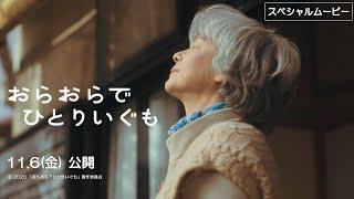 映画『おらおらでひとりいぐも』スペシャルムービー公開