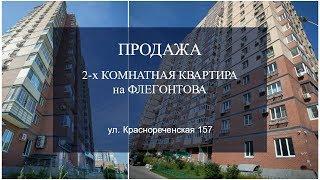 Купить квартиру в Хабаровск. Пәтерлерді сату Кетті.