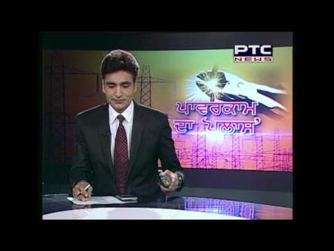 Punjab Powercom Disconnection Due to Unpaid Electricity Bills | Special Report