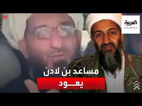 بالتزامن مع رحيل آخر جندي أميركي.. مسؤول أمن أسامة بن لادن يعود إلى أفغانستان