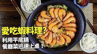 【1mintips】愛吃蝦料理? 一鍋到底迅速料理法! 利用平底蒸煮鍋,不用技巧,餐廳菜迅速上桌!