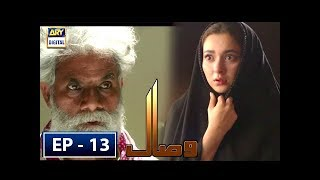 Visaal Episode 13 - 20th June 2018 - ARY Digital Drama