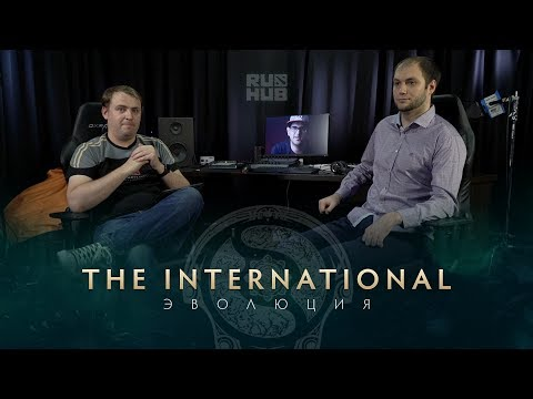 видео: the international - Эволюция