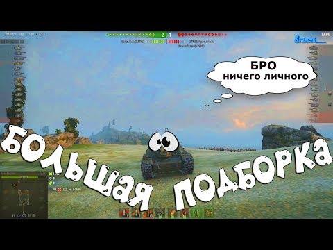 World of Tanks Приколы ЛУЧШЕЕ на СТАРОЙ ГРАФИКЕ thumbnail