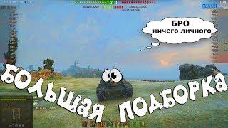 World of Tanks Приколы ЛУЧШЕЕ на СТАРОЙ ГРАФИКЕ