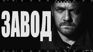 Фильм Ю. Быкова ЗАВОД. Как скачать бесплатно