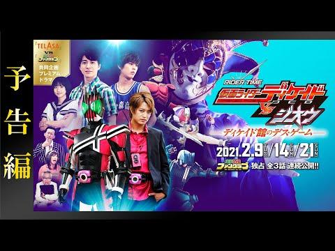 【予告編】RIDER TIME 仮面ライダーディケイド VS ジオウ/ディケイド館のデス・ゲーム