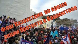 Флаг Казахстана  во время акции протеста в Вашингтоне