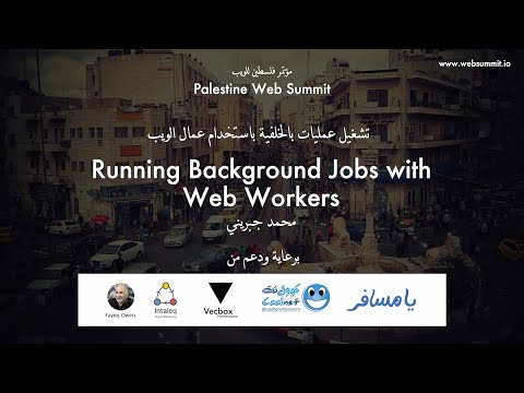 11 - Running Background Jobs with Web Workers - Mohammad Jebrini - Palestine Web Summit