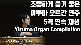 YIRUMA ORGAN COLLECTION NO.1 (이루마 파이프오르간 연주 no.1)