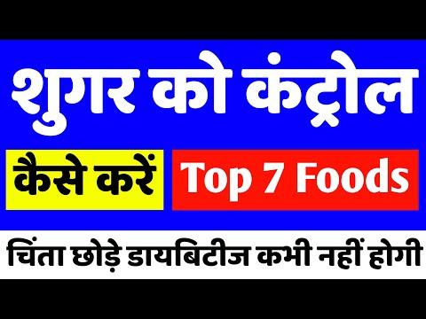शुगर कंट्रोल टिप्स | Top 7 Super foods for sugar patients | Diabetes Diet in hindi