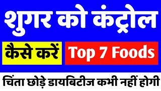 शुगर कंट्रोल टिप्स | Top 7 Super foods for sugar patients | Diabetes Diet in hindi
