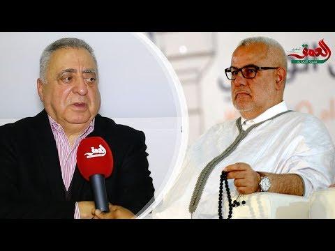 زيان: بنكيران أفقر رئيس حكومة بالمغرب .. وهذا موقفي من معاشه