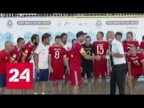 Сборная России по пляжному футболу победила в Суперфинале Евролиги - Россия 24