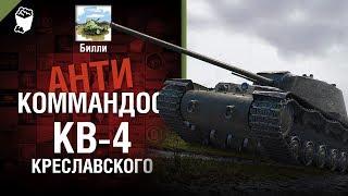 КВ-4 Креславского - Антикоммандос №68 - от Билли [World of Tanks]