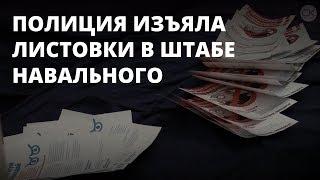 Полиция изъяла листовки о забастовке выборов в штабе Навального(, 2018-03-02T14:28:18.000Z)