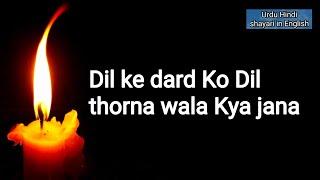 💔Shayari Hindi/ One side love shayari/ bewafa Sad shayari #UrduHindishayariinEnglish 😭
