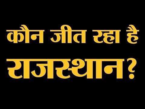 Rajasthan चुनाव में Vasundhara भारी या पायलट-गहलोत? बताया 5 पत्रकारों ने | Lallantop Chunav