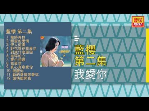 藍櫻 - 我愛你 [Original Music Audio]