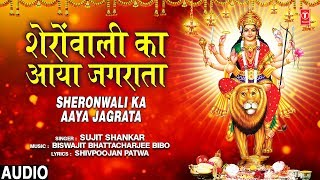 शेरोंवाली का आया जगराता I Sheronwali Ka Aaya Jagrata I SUJIT SHANKAR I Devi Bhajan I Full Audio Song