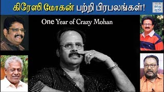 celebrities-remember-crazy-mohan-one-year-of-crazy-mohan-hindu-tamil-thisai