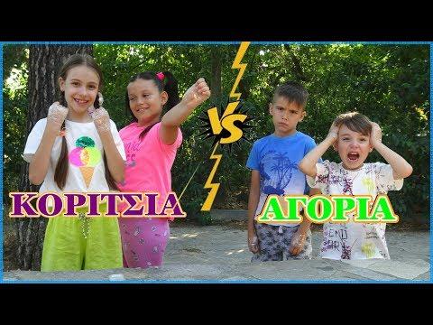 Χωρίς ΑΝΤΊΧΕΙΡΑ Challenge με τα ΑΣΤΕΡΆΚΙΑ  Κορίτσια VS Αγόρια Princess Tonia Vlog!