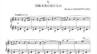 回転木馬の見たもの/ピアノのための「スケッチ第1集」より(作曲:山本雅一)