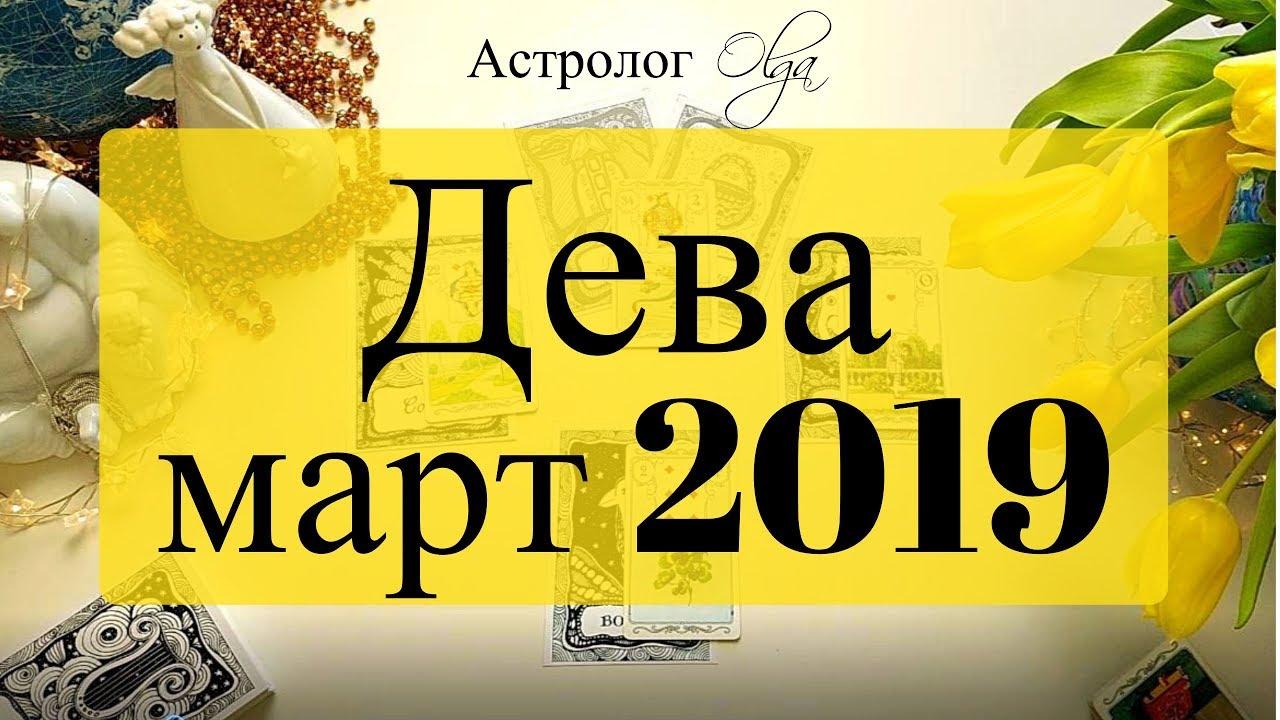 ДЕВА (карты) события МАРТА 2019 Астролог Olga