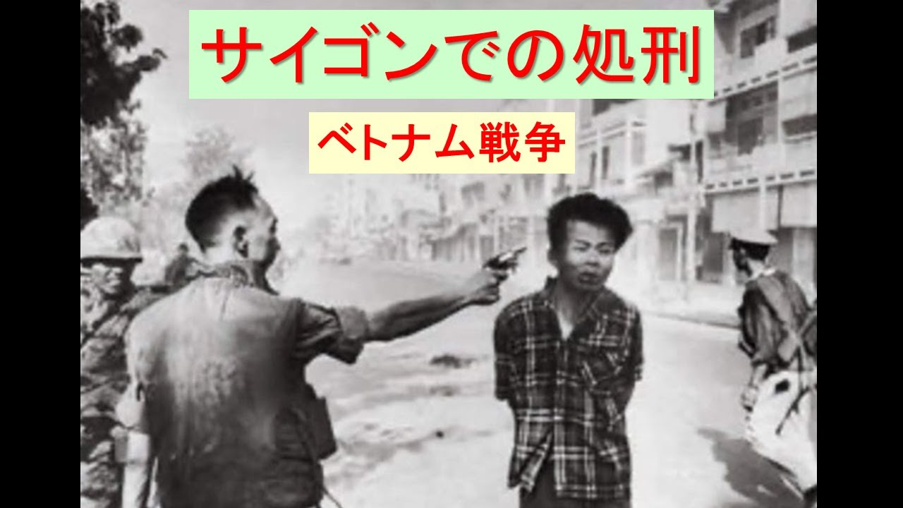 サイゴンでの処刑 ~ ベトナム戦争 ~