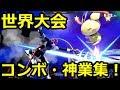【スマブラSP】世界大会 コンボ・神業集 SSBU Highlights