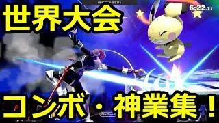 Super Smash Bros. Ultimate  World Championship Highlight