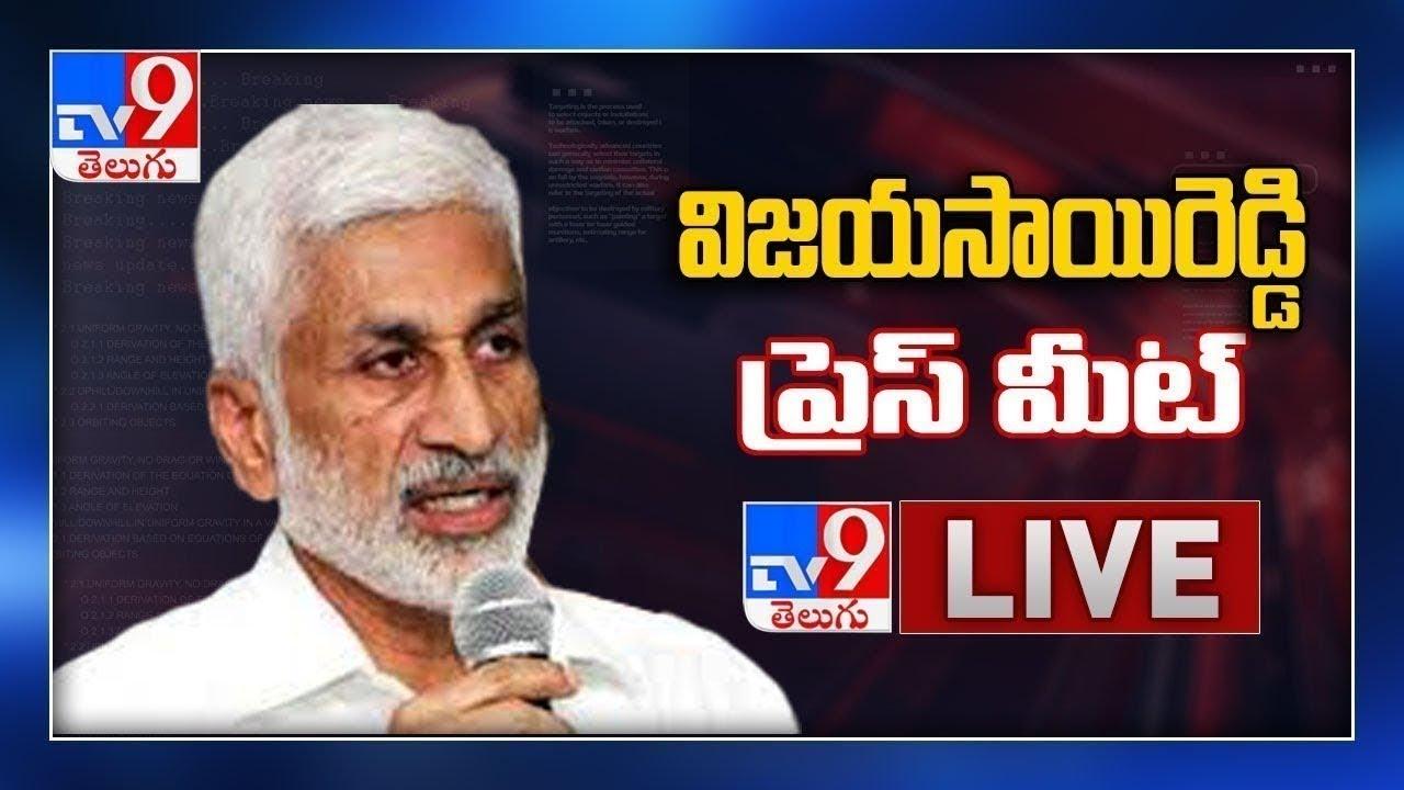 Download YCP MP Vijayasai Reddy Press Meet LIVE - TV9