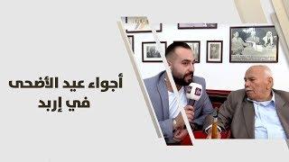 أجواء عيد الأضحى في إربد