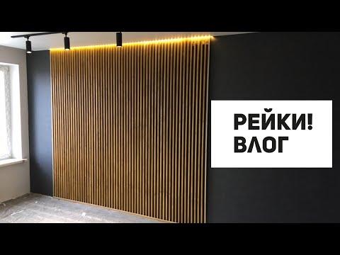 Ремонт Влог / Рейки