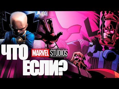 Сериал Что если? Marvel