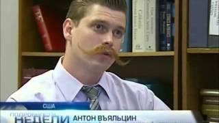 Антон Въяльцин, уголовный и иммиграционный адвокат (США)(, 2013-10-23T06:42:19.000Z)