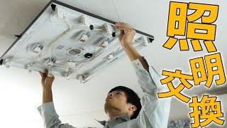 【電気工事】照明交換をやってみた!