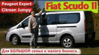 Fiat Scudo/Фиат Скудо 2, он же Peugeot Expert/Citroen Jumpy АВТО ДЛЯ Большой...